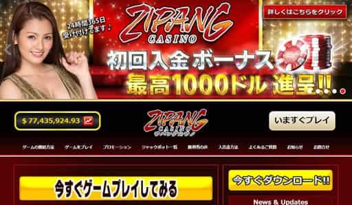ジパングカジノとはどんなカジノ?